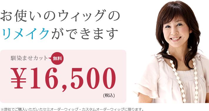 お使いのウィッグのリメイクができます 馴染ませカット無料 ¥16,500 (税込) ※弊社でご購入いただいたセミオーダーウィッグ・カスタムオーダーウィッグに限ります。