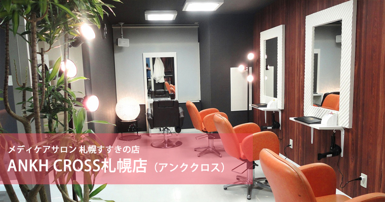 メディケアサロン 札幌すすきの店