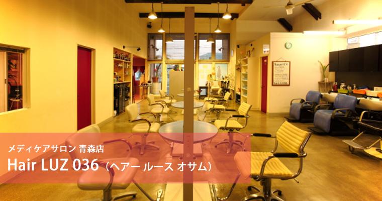 メディケアサロン 青森店