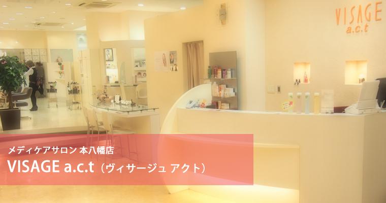 メディケアサロン 本八幡店