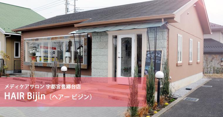 メディケアサロン 宇都宮豊郷台店