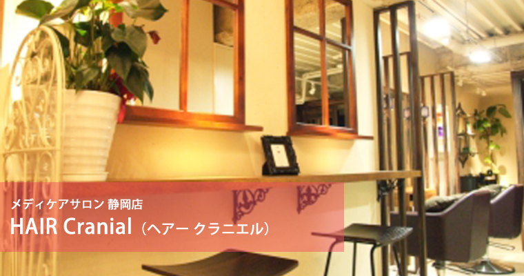 メディケアサロン 静岡店