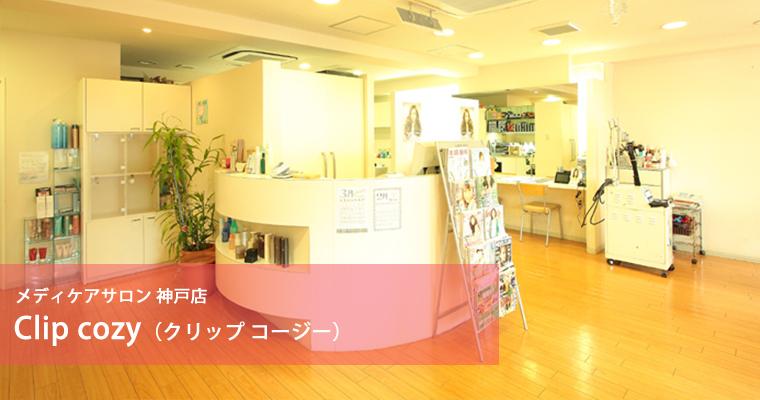 メディケアサロン 神戸店