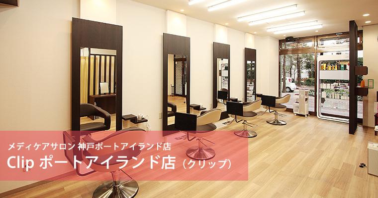 メディケアサロン 神戸ポートアイランド店