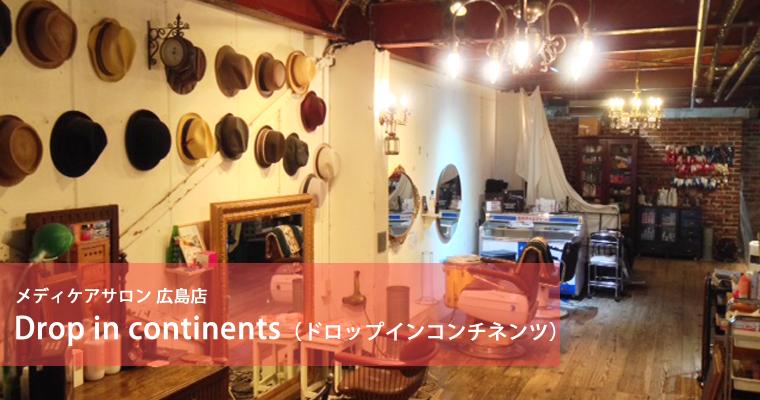 メディケアサロン 広島店