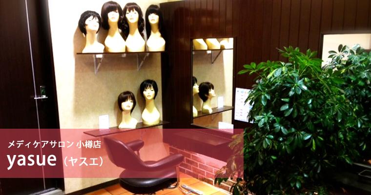 メディケアサロン 小樽店
