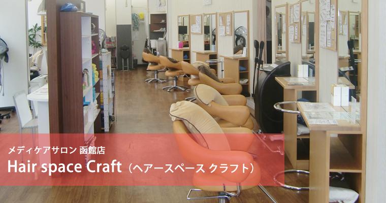 メディケアサロン 函館店