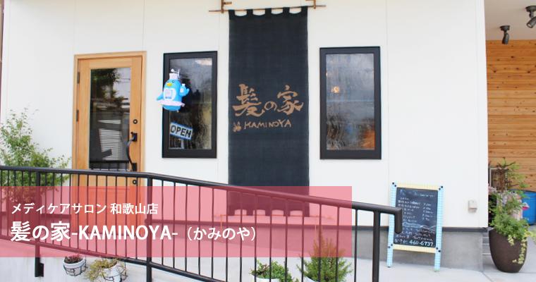 メディケアサロン 和歌山店