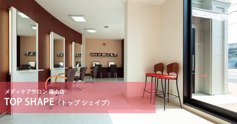 メディケアサロン 福山店