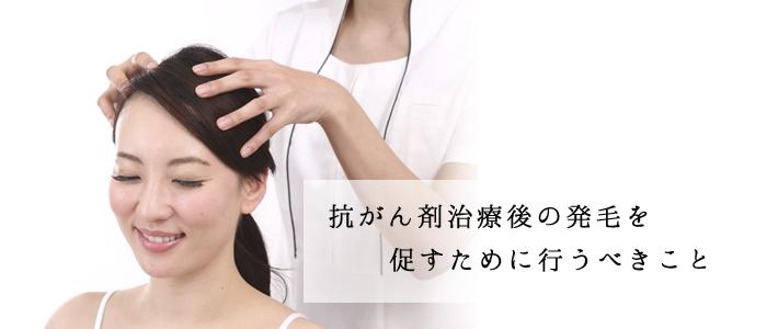 抗がん剤治療後の発毛を促すために行うべきこと