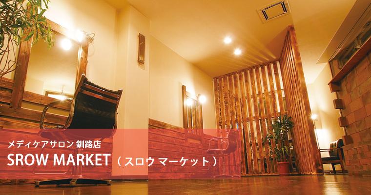 メディケアサロン釧路店