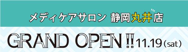 静岡マルイ店