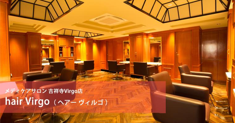 メディケアサロン 吉祥寺Virgo店